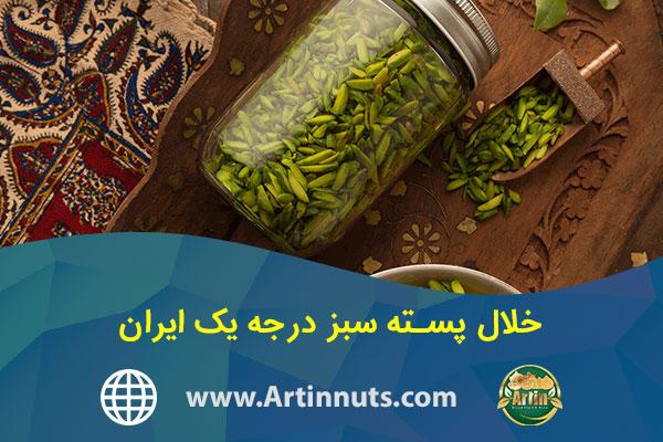 خلال پسته سبز درجه یک ایران