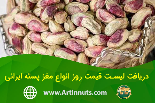 دریافت لیست قیمت روز انواع مغز پسته ایرانی