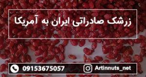 زرشک صادراتی ایران به آمریکا