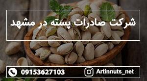 شرکت صادرات پسته در مشهد