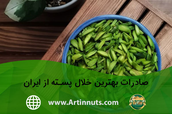 صادرات بهترین خلال پسته از ایران