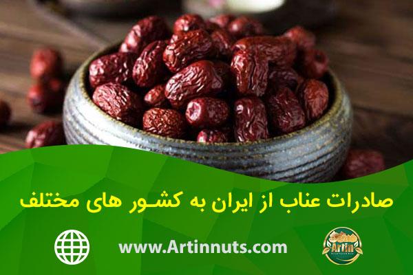 صادرات عناب از ایران به کشور های مختلف
