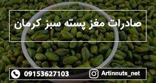صادرات مغز پسته سبز کرمان