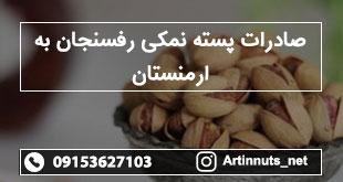 صادرات پسته نمکی رفسنجان به ارمنستان
