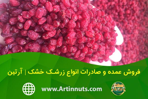 فروش عمده و صادرات انواع زرشک خشک | مرکز تولید زرشک آرتین