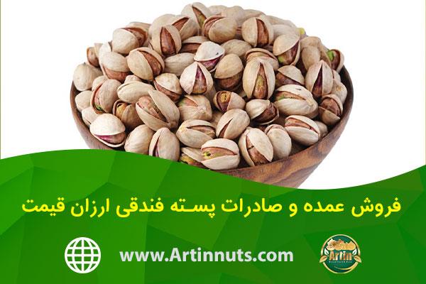 فروش عمده و صادرات پسته فندقی ارزان قیمت   پسته آرتین