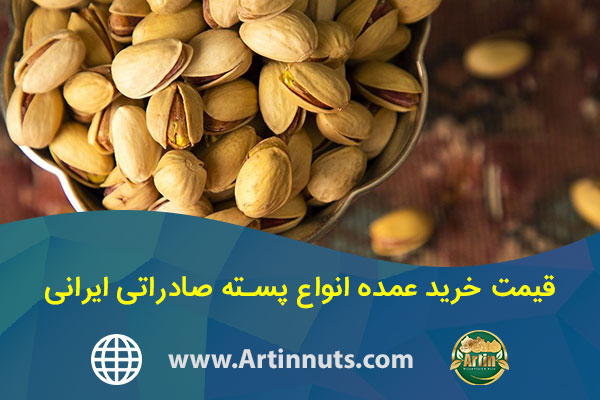 قیمت خرید عمده انواع پسته صادراتی ایرانی
