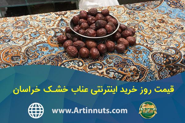 قیمت روز خرید اینترنتی عناب خشک خراسان