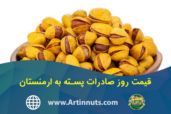قیمت روز صادرات پسته به ارمنستان