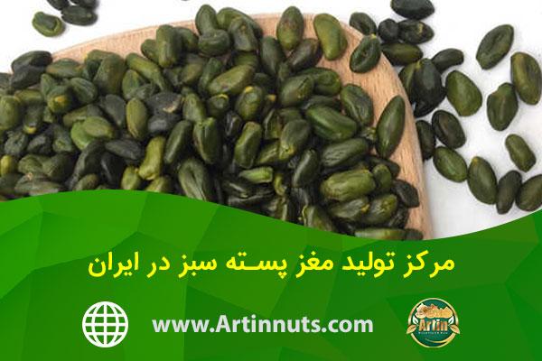 مرکز تولید مغز پسته سبز در ایران