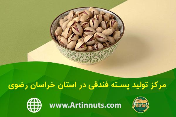 مرکز تولید پسته فندقی در استان خراسان رضوی