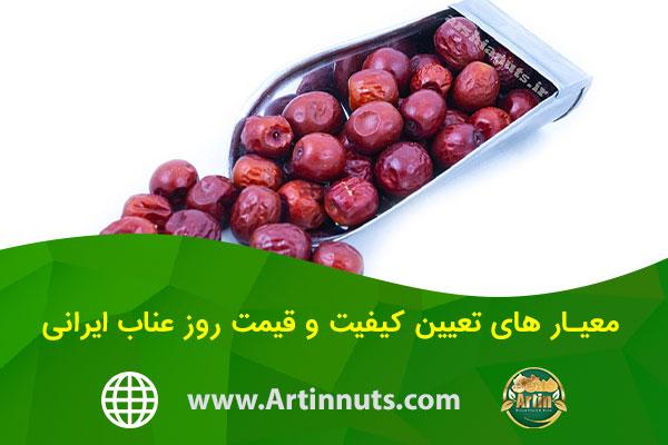 معیار های تعیین کیفیت و قیمت روز عناب ایرانی