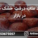 خرید عناب درشت خشک شده در بازار