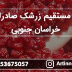 خرید مستقیم زرشک صادراتی از خراسان جنوبی