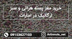 خرید مغز پسته هراتی و سبز ارگانیک در امارات