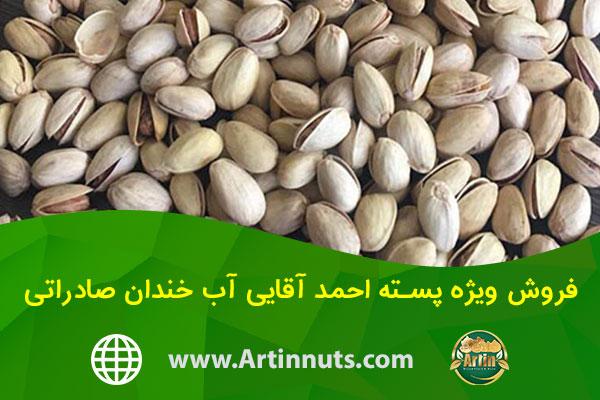 فروش ویژه پسته احمد آقایی آب خندان صادراتی