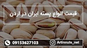 قیمت انواع پسته ایران در اردن