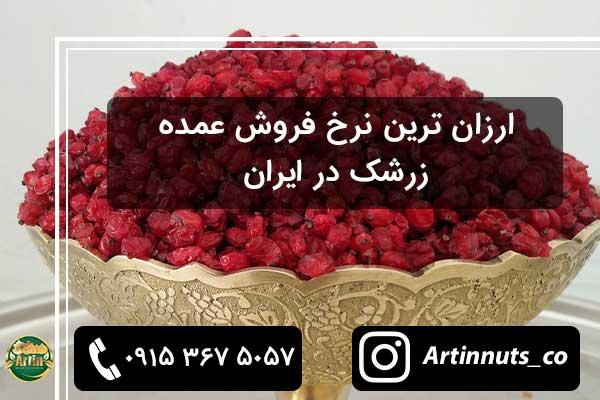 ارزان ترین نرخ فروش عمده زرشک در ایران