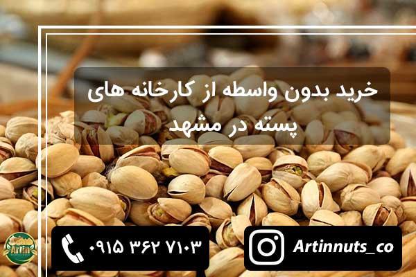 خرید بدون واسطه از کارخانه های پسته در مشهد