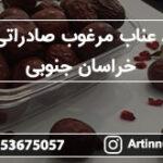 خرید عناب مرغوب صادراتی اعلا خراسان جنوبی