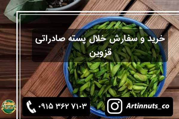خرید و سفارش خلال پسته صادراتی قزوین