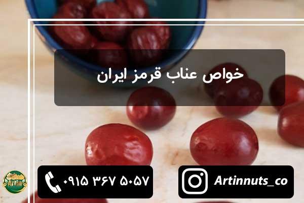 خواص عناب قرمز ایران