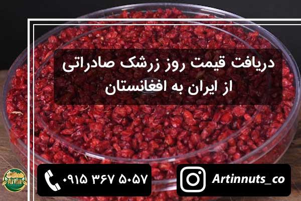دریافت قیمت روز زرشک صادراتی از ایران به افغانستان