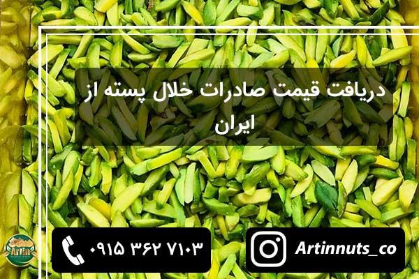 دریافت قیمت صادرات خلال پسته از ایران