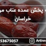 سایت پخش عمده عناب مرغوب خراسان