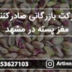 شرکت بازرگانی صادرکننده مغز پسته در مشهد
