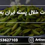 صادرات خلال پسته ایران به عراق