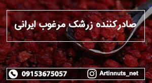 صادرکننده زرشک مرغوب ایرانی