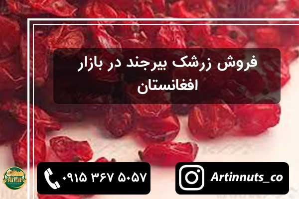 فروش زرشک بیرجند در بازار افغانستان