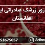 قیمت روز زرشک صادراتی ایران در افغانستان
