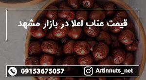 قیمت عناب اعلا در بازار مشهد