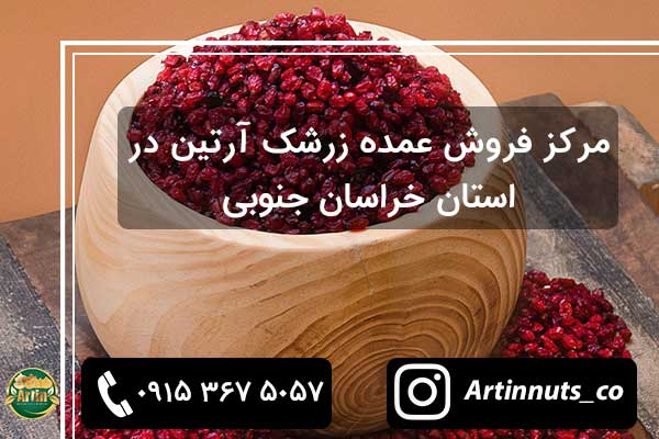 مرکز فروش عمده زرشک آرتین در استان خراسان جنوبی