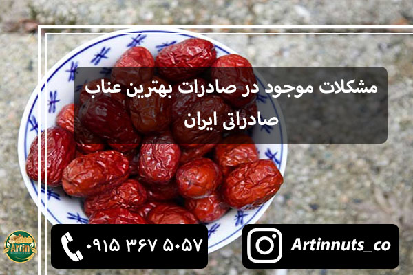 مشکلات موجود در صادرات بهترین عناب صادراتی ایران