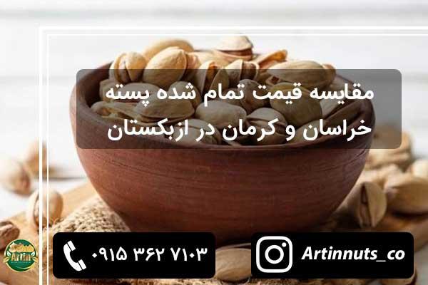 مقایسه قیمت تمام شده پسته خراسان و کرمان در ازبکستان